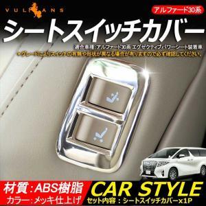 アルファード 30 30系 メッキ スイッチカバー 1P エグゼクティブシート装備車用 シートスライ...