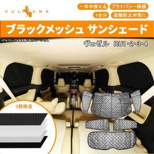 ヴェゼル ベゼル RU1・2・3・4 サンシェード ブラック...