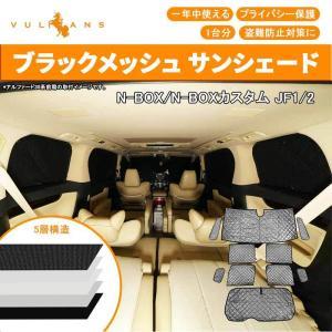 N-BOX N-BOXカスタム JF1/2 サンシェード ブ...