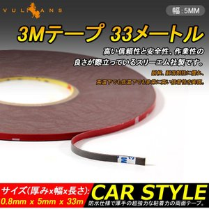 3Mテープ 両面テープ 33メートル 幅:5MM 防水 厚手タイプ 内装 外装 曲面 ザラザラ面と多...