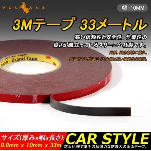 3Mテープ 両面テープ 33メートル 幅:10MM 防水 厚手タイプ 内装 外装 曲面 ザラザラ面と...