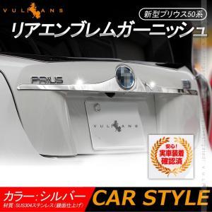 新型プリウス50系 リアエンブレムガーニッシュ バックドアガーニッシュ リアガーニッシュ ABSメッキ 左右 外装 パーツ カスタム エアロ アクセサリー vulcans