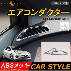 新型プリウス50系 デフォッガーベゼル エアコンダクター エアコン 吹き出し口 ABSメッキ 鏡面仕上げ インテリア パネル 左右 内装 パーツ カスタム エアロ vulcans