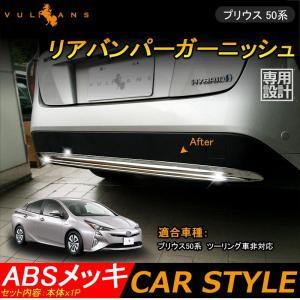 PRIUS プリウス50系 リアバンパーガーニッシュ バックドア ラゲッジ ABSメッキ 外装 パー...