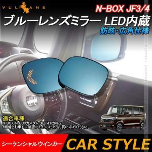 N-BOX JF3/4 ブルーレンズミラー LED内蔵 防眩 ブルーミラーレンズ 流れるウインカー ...