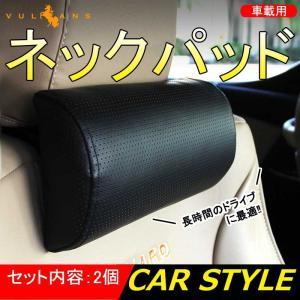 ネックパッド 車載用 長時間のドライブに 枕 パンチング ウレタン PUレザー 2個 黒 内装 パー...
