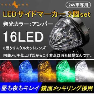 LEDサイドマーカー トラックマーカー マーカーランプ 2個set 16灯 汎用 8面クリスタルカッ...