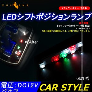 ノア/ヴォクシー 70系 LED シフトポジションランプ  7連FLUX ホワイト LEDシフトイル...