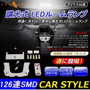 PRIUS プリウス50系 Sツーリング 調光式 LEDルームランプ ラゲッジランプ カーテシランプ...