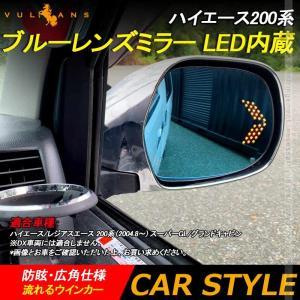ハイエース200系 ブルーレンズミラー LED内蔵 流れるウインカー ミラーヒーター対応 防眩 広角...