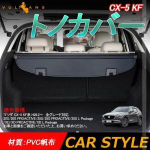 CX-5 KF トノカバー 1PCS ロールシェード プライバシー保護 ラゲッジ収納 PVC帆布 内...