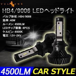 HB4/9006 LEDヘッドライト LEDフォグランプ 4500LM 40W 12V24V 2個set 取付簡単 電装品 カー用品 車 パーツ