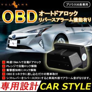 プリウス 50系 PHV ZVW52 OBD オートドアロックユニット 車速ドアロック車速度感知システム付 OBD2 ドアロックシステム Pレンジで開錠 アラーム音がなる vulcans