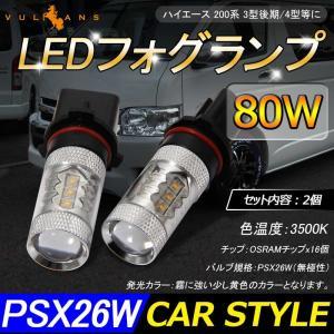 80W PSX26W LEDバルブ LEDフォグランプ ハイエース3型後期 4型に LEDフォグ アルミヒートシンク OSRAMチップ16個搭載 2個 3500K|vulcans