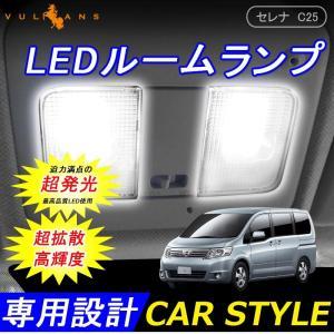 SERENA 日産 セレナ C25 LEDルームランプ ホワイト LED ROOM LAMP 車内灯...