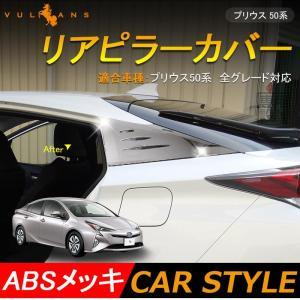 PRIUS プリウス50系 ABSメッキ リアピラーカバー リア三角ピラーパネル ピラーガーニッシュ...