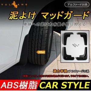 アルファード20系 ヴェルファイア20系 ABS樹脂 マッド...