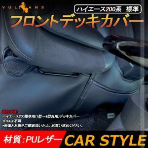 ハイエース200系 標準 1型 2型 3型 4型 フロントデッキカバー 足元カバー PUレザー仕様 ...