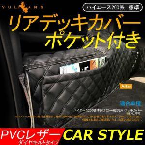 ハイエース200系 標準 1型 2型 3型 4型 リアデッキカバー ポケット付き 足元カバー ダイヤ...