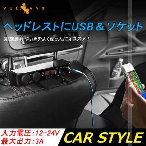 ヘッドレスト USB&ソケット シガーソケット 増設 2連+USBポート3口 時計&...