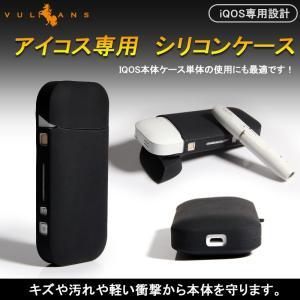 アイコスケース iQOS アイコス ケース シリコンケース シリコン 電子タバコ シリコンカバー ソフトケース プロテクションケース ブラック