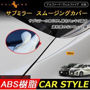 アルファード ヴェルファイア 30系 サブミラー スムージングカバー ABS 純正カラー対応 202...