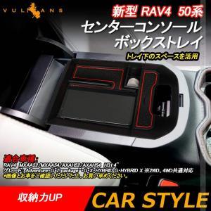 定形外発送対応可 新型RAV4 50系 センター コンソール ボックストレイ コンソールトレイ 収納...