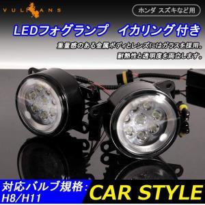 ホンダ スズキなど用 LEDフォグランプ ブルーイカリング付き 片側24W 2個 ワゴンR ジムニー...