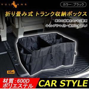 折り畳み式 トランク 収納 ボックス トランクオーガナイザー...