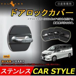 日産専用 セレナ C27 C26 C25 ステンレス ドアロックカバー ドアストライカーカバー ブラ...