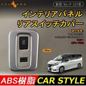 日産 SERENA セレナ C27 インテリアパネル リアスイッチカバー 2P USBソケット 純正...