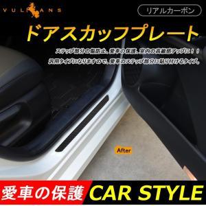 定形外発送対応可 リアルカーボン ドアスカッフプレート ステップ エントランスモール Mサイズ カー...