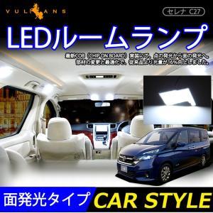 SERENA 新型 セレナ C27 面発光 LED ルームランプ ラゲッジランプ G/X/S ハイウ...