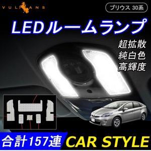 PRIUS プリウス30系 LEDルームランプ 5050 3チップSMD カーテシランプ ラゲッジランプ 157SMD 8点set 内装 パーツ 取付工具付|vulcans