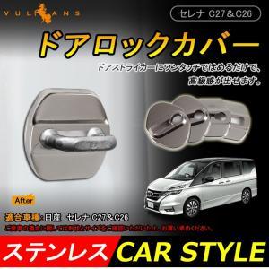 ニッサン用 日産 セレナ C27&C26 ドアロックカバー ドアロックストライカーカバー ステンレス...