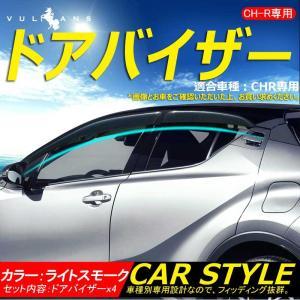 トヨタ C-HR CHR スモーク ドアバイザー サイドバイザー サイドドアウインドウバイザー 4P 外装 パーツ