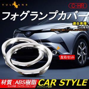 トヨタ C-HR CHR ABSメッキ フォグランプカバー フォグカバー フォグランプガーニッシュ ...