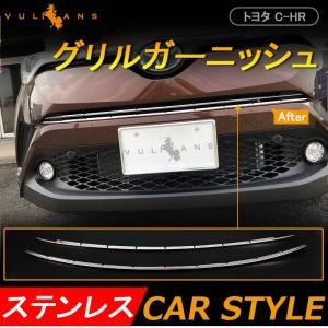 トヨタ C-HR CHR CH-R LED無しグレード専用 グリルガーニッシュ 2P フロント グリ...
