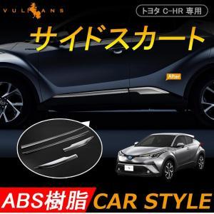トヨタ C-HR CHR サイドスカート サイドドアモール サイドドア ガーニッシュ 4P メッキ サイドリップ ドアモール 外装 パーツ カスタム アクセサリー chr c-hr|vulcans