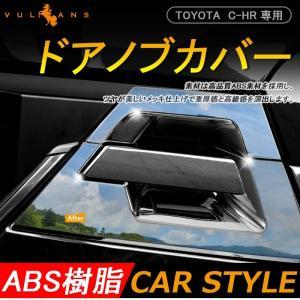トヨタ C-HR CHR CH-R ドアノブガーニッシュセット 8P ドアプロテクターカバー ドアハ...