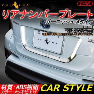 トヨタ C-HR CHR ABSメッキ リアナンバープレート ガーニッシュ Aタイプ リアナンバープ...