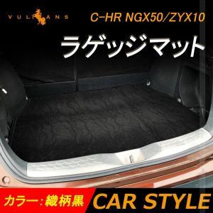 トヨタ C-HR CHR フロアマット ラゲッジマット カーマット カー用品 車 ドレスアップ 内装...