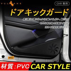 トヨタ C-HR CHR フロントドア用 ドアキックガード ドアトリムガード 2P PVCレザー 内装 保護 プロテクター キズ防止 アンダーカバー エアロ chr c-hr|vulcans