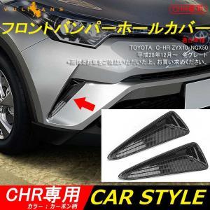 トヨタ C-HR CHR フロントバンパーホールカバー フロントコーナーカバー ガーニッシュ 外装 ...
