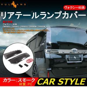 VOXY ヴォクシー 80系 スモーク テールランプカバー テールカバー テールライトカバー 4P ...