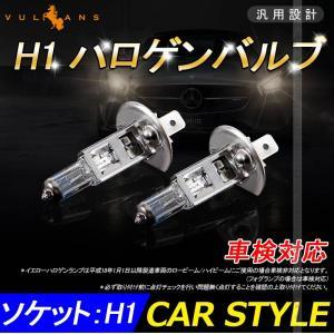 ハロゲン バルブ ランプ H1 12V 55W 2PCS ポン付け アイドリングストップ車対応 アン...