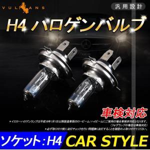 ハロゲン バルブ ランプ H4 12V 55W 2PCS ポン付け アイドリングストップ車対応 アン...