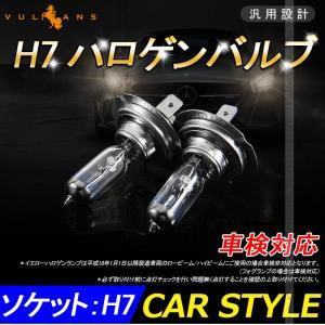 ハロゲン バルブ ランプ H7 12V 55W 2PCS ポン付け アイドリングストップ車対応 アンバー ヘッドライト フォグランプ バルブ 汎用 車 バイク|vulcans
