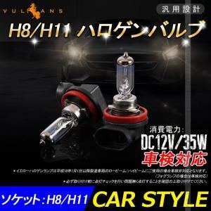 ハロゲン バルブ ランプ H8/H11 12V 35W 2PCS ポン付け アイドリングストップ車対応 アンバー ヘッドライト フォグランプ バルブ 汎用 車 バイク|vulcans