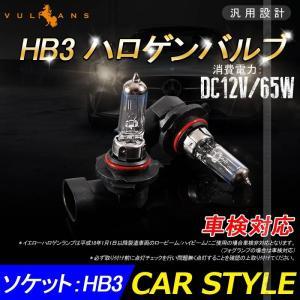 ハロゲン バルブ ランプ HB3/9005 12V 65W 2PCS ポン付け アイドリングストップ車対応 アンバー ヘッドライト フォグランプ バルブ 汎用 車 バイク|vulcans